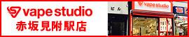 vape studio赤坂见附站商店