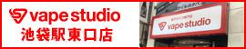 vape studio池袋站东口店