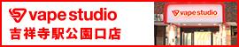vape studio吉祥寺公园口店