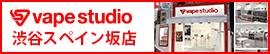 vape studio涩谷商店