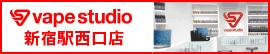 vape studio新宿站西口店