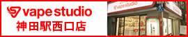 vape studio神田站西口店