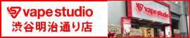 vape studio涩谷明治路商店