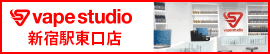 vape studio新宿商店