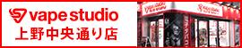 vape studio上野商店