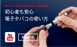 How to use electronic cigarette reliable as for the beginner
