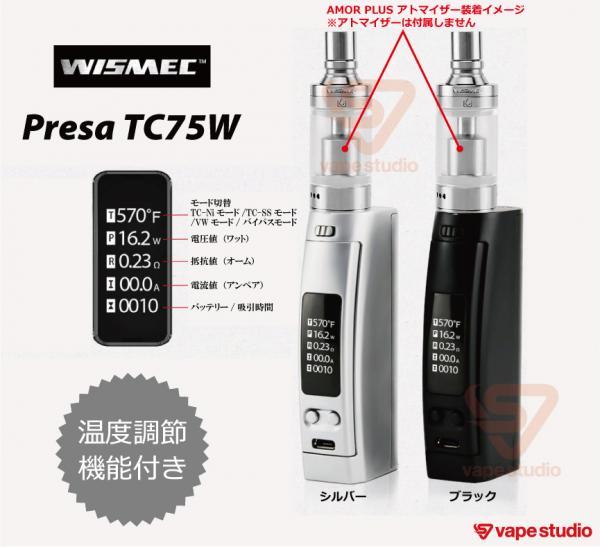 WISMEC Presa TC 75W电池