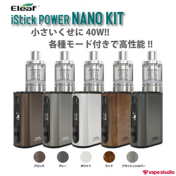 Eleaf iStick PowerNano启动器配套元件