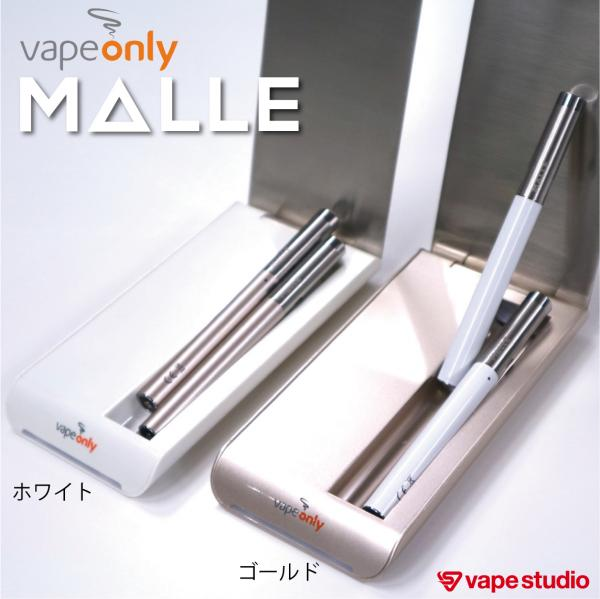 VapeOnly MALLE スターターキット