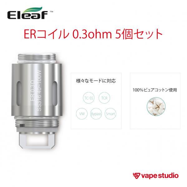 Eleaf ER线圈0.3ohm 5个装