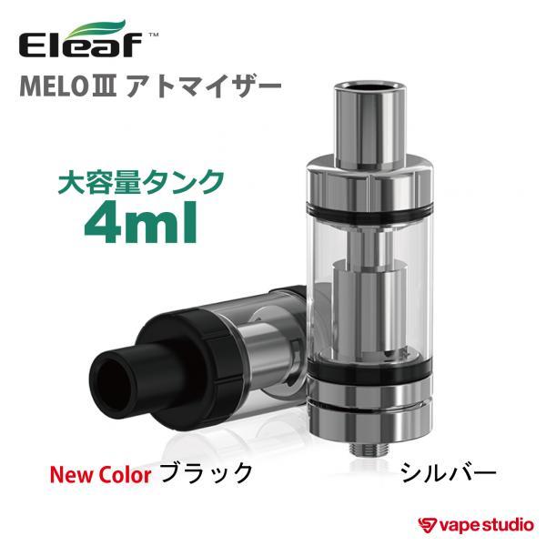 Eleaf MELOIII(三)Atomaizer