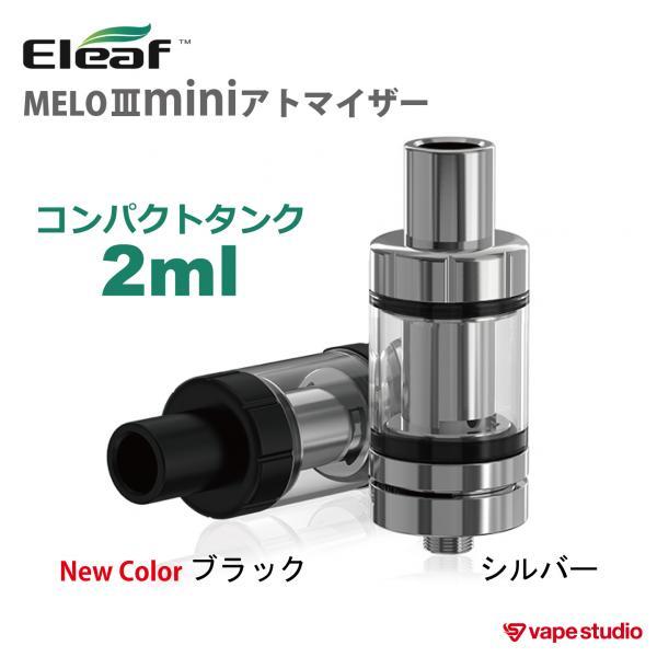 Eleaf MELOIII(三)mini Atomaizer
