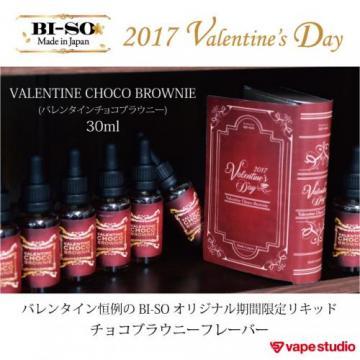 [数量限定] BI-SO VALENTINE CHOCO BROWNIE 30ml