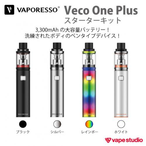 VAPORESSO Veco One Plus スターターキット