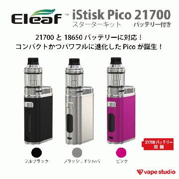 Eleaf iStick Pico21700 スターターキット