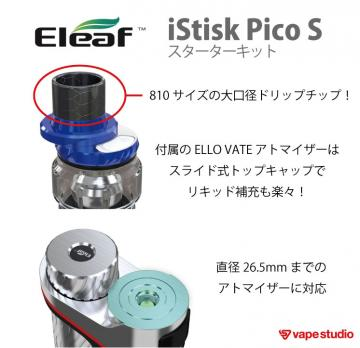 Eleaf (イーリーフ) iStick Pico S スターターキット 【21700バッテリー付属】