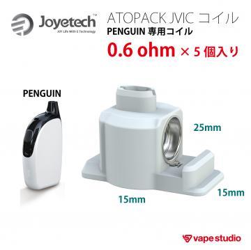 Joyetech (ジョイテック) ATOPACK JVICコイル 0.6ohm (5個入り) PENGUIN専用【オンライン特別価格】