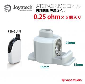 Joyetech(乔伊技术)ATOPACK JVIC线圈0.25ohm head(5pcs)PENGUIN专用