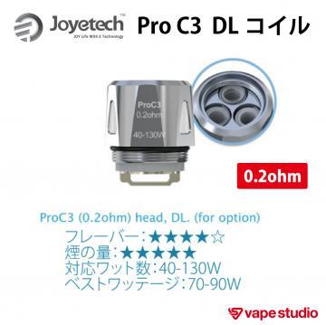 Joyetech(乔伊技术)ProC3 DL线圈0.2ohm(5个装)