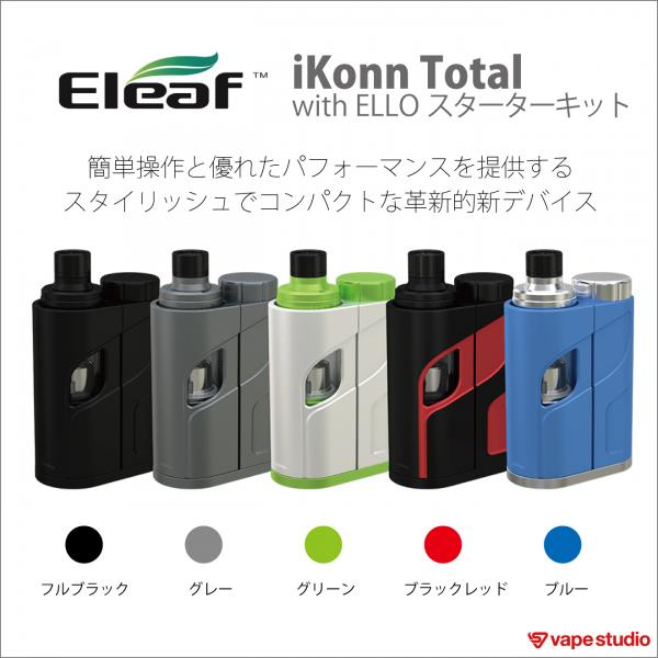 Eleaf(イーリーフ) iKonnTotal with ELLO スターターキット