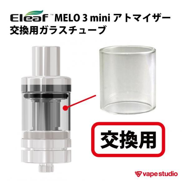供Eleaf(E叶)MELOIIIMini交换使用的玻璃管