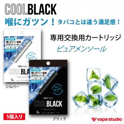 COOL BLACK(クールブラック)ピュアメンソールカートリッジ5本入り
