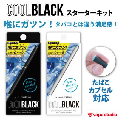 COOL BLACK スターターキット