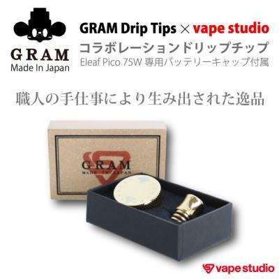 GRAM Drip Tips×vape studioコラボレーションドリップチップ/Eleaf Pico75W専用オリジナルバッテリーキャップセット