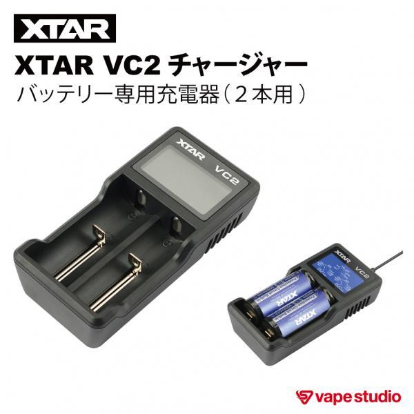 供XTAR电池充电器2条使用的(VC2)