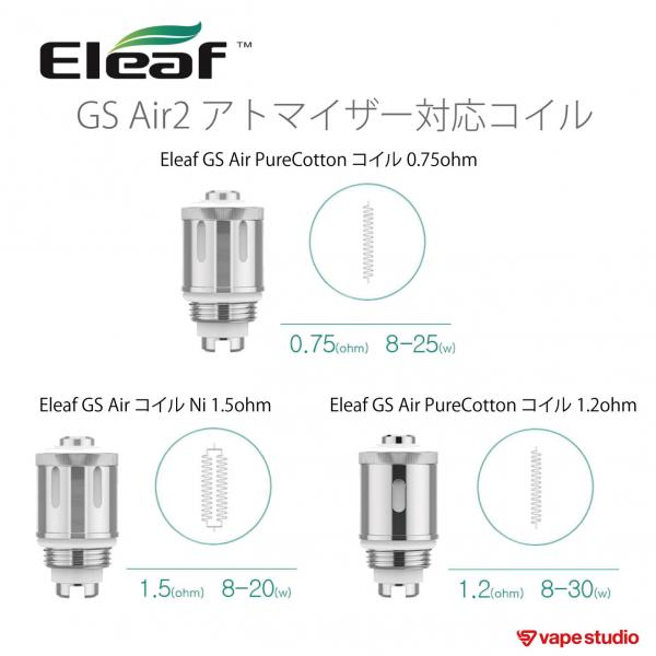 Eleaf (イーリーフ) GS Air PureCotton コイル1.2ohm 5pcs