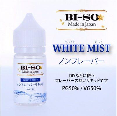 BI-SO非滋味液体WHITE MIST 30ml