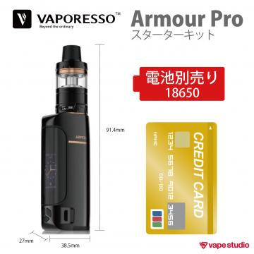 VAPORESSO Armour Pro スターターキット