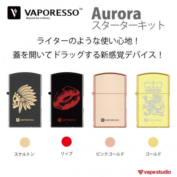 VAPORESSO Aurora启动器配套元件