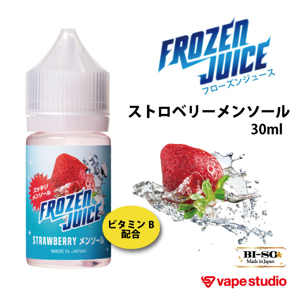 FROZEN JUICE STRAWBERRYメンソール30ml