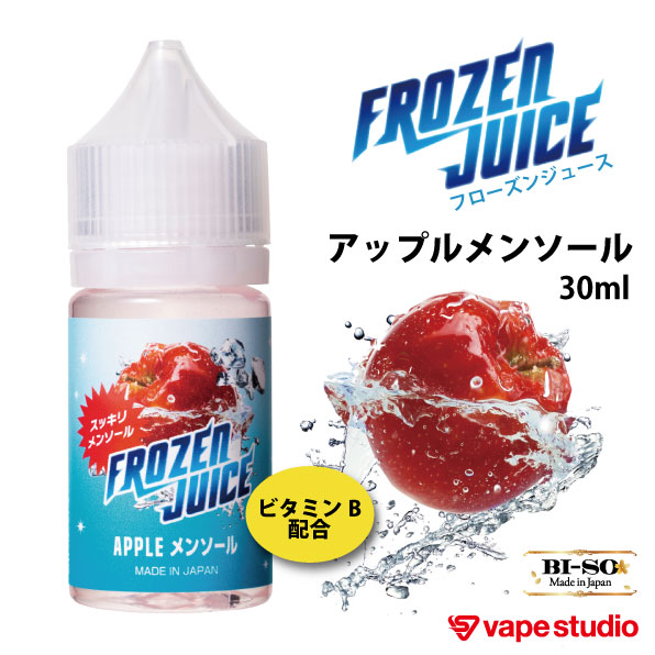 FROZEN JUICE APPLEメンソール30ml