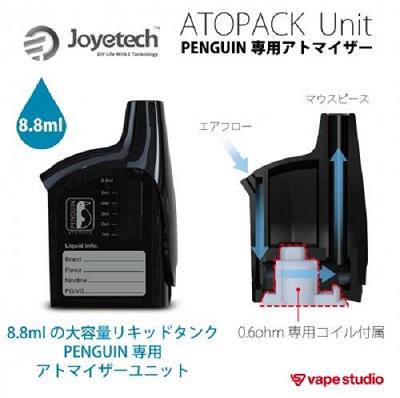 Joyetech (ジョイテック) ATOPACK Unit アトマイザー