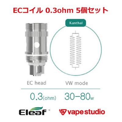 Eleaf (イーリーフ) Melo2 ECコイル 0.3ohm (5個入り)