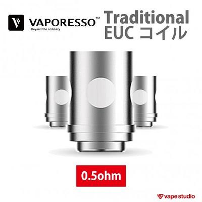 VAPORESSO EUC トラディショナル コイル 0.5ohm (5個入り)