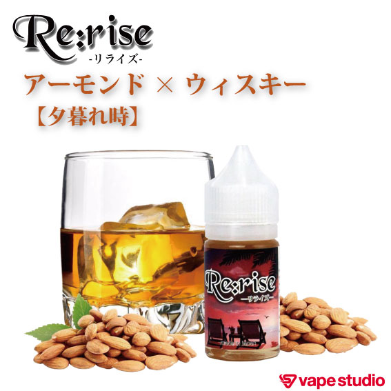 Re:rise アーモンドxウィスキー 30ml