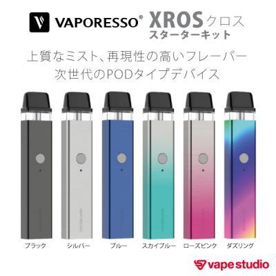 VAPORESSO XROS(クロス) スターターキット