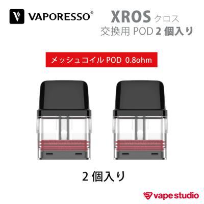 VAPORESSO XROS(クロス)交換用POD 0.8ohm (2個入り)