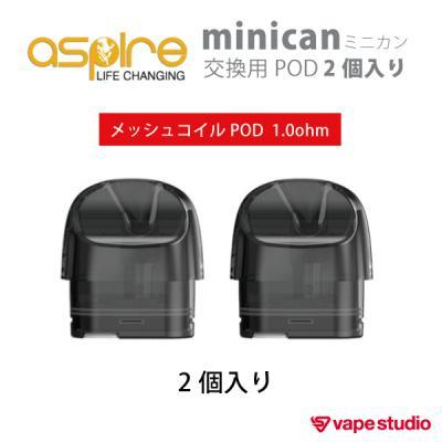 Aspire(アスパイア) minican(ミニカン)専用POD 1.0ohm (2個入り)