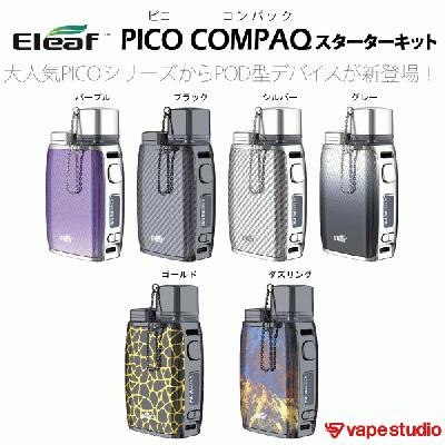 Eleaf (イーリーフ) PICO COMPAQ スターターキット