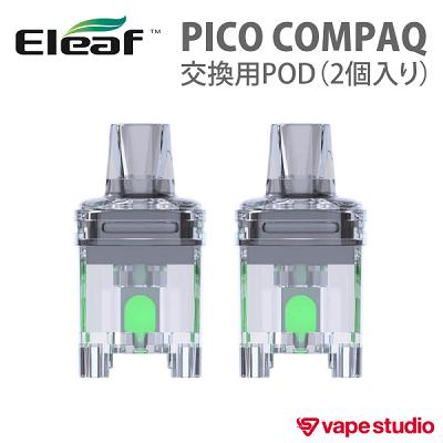 Eleaf (イーリーフ) PICO COMPAQ 交換用POD (2個入り)