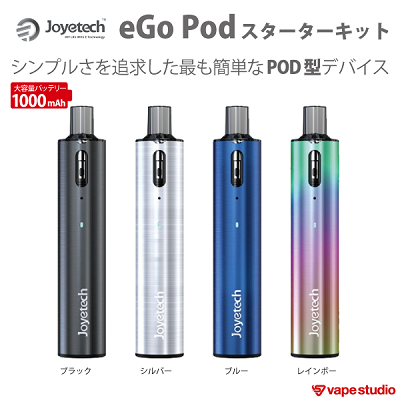 Joyetech  eGo Pod(イゴ ポッド)スターターキット