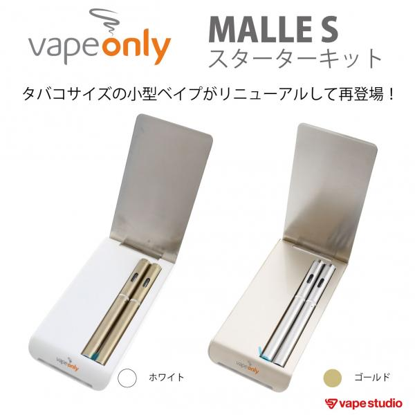VapeOnly MALLE S スターターキット