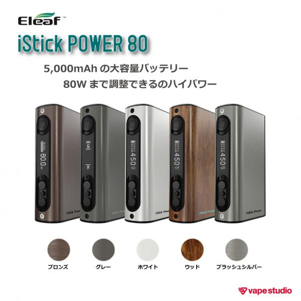 Eleaf iStick Power TC80W バッテリー