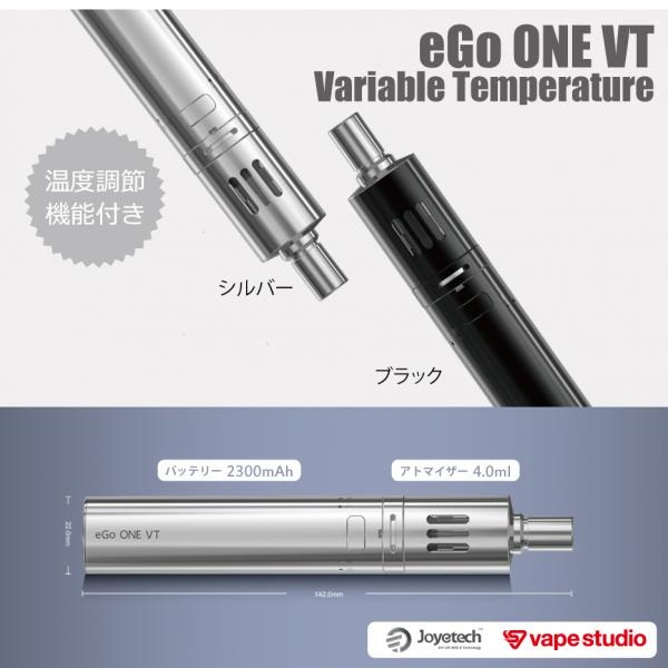 Joyetech (ジョイテック) eGo ONE VT Full kit