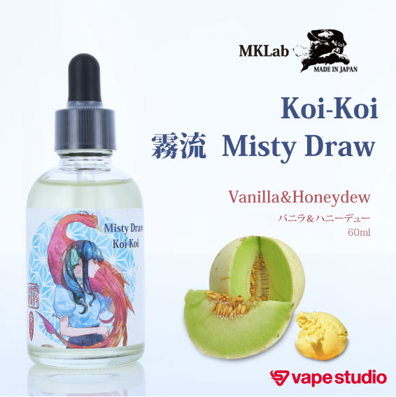 MkLab Koi-Koi 霧流 MISTY DRAW 60ml