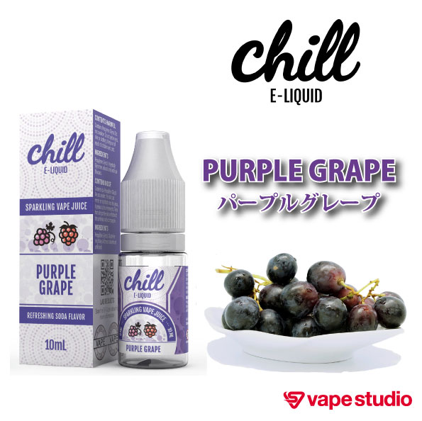 Chill E-Liqiud PURPLE GRAPE 10ml